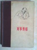 列宁传略(56年一版一印精装本繁体字内插大量照片)