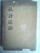杜诗镜铨(全二册),中华书局