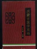 内蒙古医学史略(绒布面精装有护封93年初版1000册)有签赠
