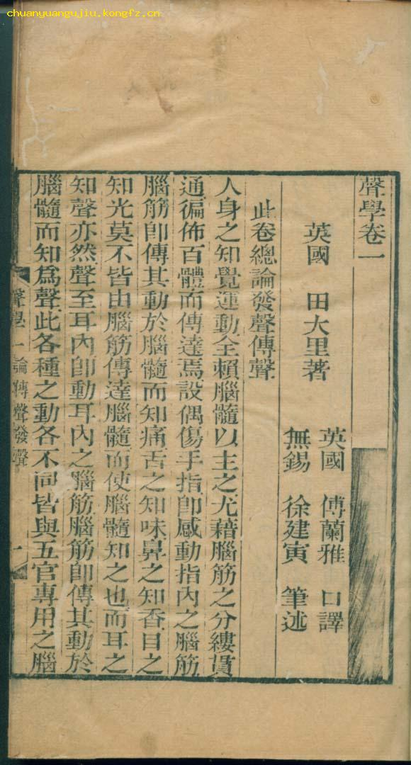 中国最早的声学专著汉译本《声学》
