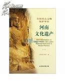 河南文化遗产全国重点文物保护单位