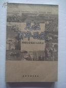 见证百年西藏(续)——西藏历史见证人访谈录
