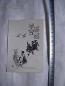 1956年照片贺卡