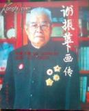谢振华画传(开国将军画传第一辑)+谢振华(w)
