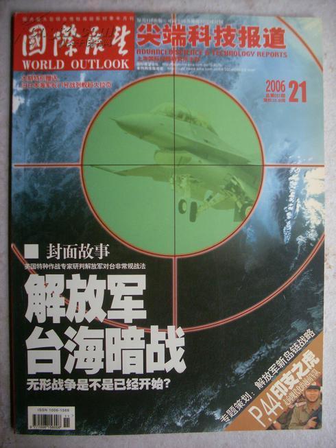 国际展望 2006年11月 总551期