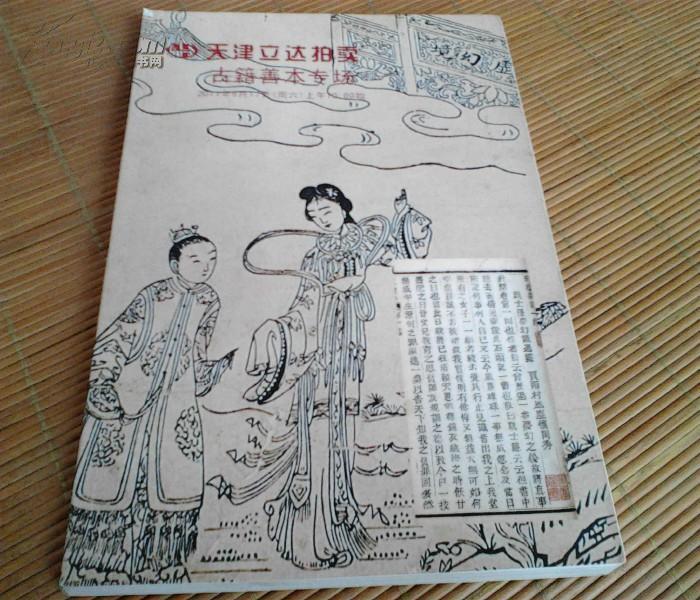2011年9月天津立达古籍拍卖图录