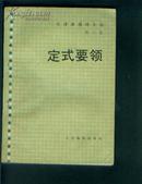 定式要领(吴清源围棋全集第二卷)