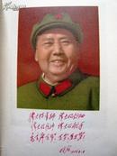红宝书:毛主席关于无产阶级专政下继续革命的论述