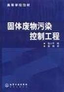 固体废物污染控制工程 张小平编 化学工业出版社 29.00