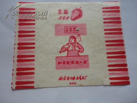 文革糖纸 社员爱读老三篇