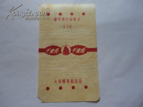 老糖纸 千里香(天津市公私合营)