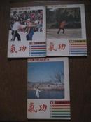 《气功》杂志1987年1,3,4,5,11,12期(6本)