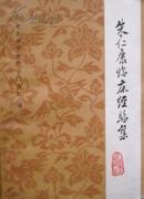 朱仁康临床经验集 中国皮外科专家朱仁康著1979年版【原版书】