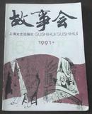 《故事会 164》1991