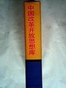 中国改革开放思想库【1版1印,精装大厚本】