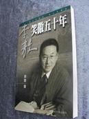 《李敖笑傲五十年》1999年8月一版一印10000册原价25元[D3-4-3-2]