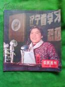 农民画刊(1964.3)内有1964年年历画:红灯高照.王信画.连环画:后山王 鲁人绘