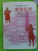 义务教育初中教科书·世界历史第二册(九品)