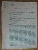 1959年荆[门]钟[祥]北山根据地座谈会记录