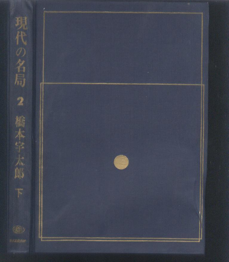 日本棋书 桥本宇太郎 下  现代の名局 卷2