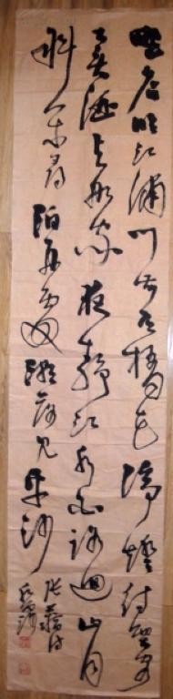 中国书协会员襄阳市书法家协会副主席刘水露书法长卷〈52*249厘米〉