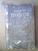外文版古旧书(书名看书影)