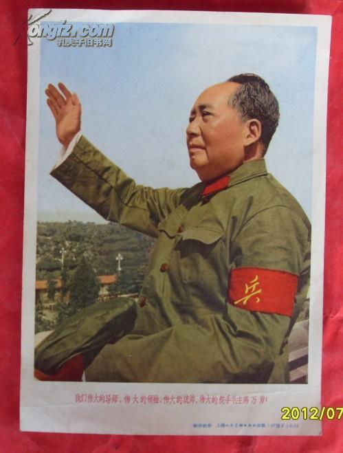 我们伟大的导师、领袖、统帅、舵手毛主席万岁