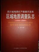四川省地质矿产勘查开发局区域地质调查队志(1959-2009)