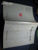 《连环画编写探幽》中国美术家协会美术家:曹作锐签赠本  连环画理论丛书 如图印数1000册 如图