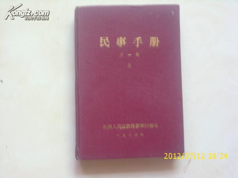 民事手册.第一辑上