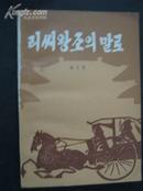 李氏王朝末日【朝鲜文,插图本,1版1,印量3000册】