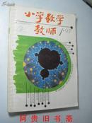 小学数学教师 双月刊(1993年第1期)
