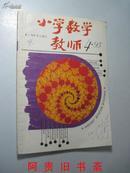 小学数学教师 双月刊(1993年第4期)