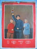 文革挂历:1970年革命样板戏挂历