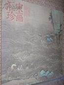全新正版 4开 宋画汇珍 人物、山水、花鸟卷全3册 河北美术出版社 2012年最新