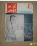 连环画报1982年1期