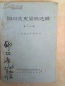 四川文史资料选辑(第18辑,1949年的四川)