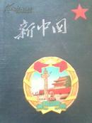 新中国 老笔记本