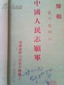 前进日记本