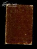 牧野日本植物图鉴(32开、精装本1953年改订版)