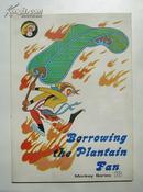 三借芭蕉扇 美猴王丛书 18 英文彩版 1986年初版