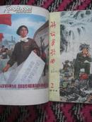 70年代山西青年解放军歌曲杂志精美图封皮18页其中有华国锋50年代毛主席像