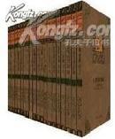●→☆※新管理制度百科全书 精装礼盒/全20册  含20张光盘