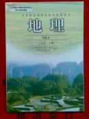 义务教育课程标准实验教科书/地理/八年级上册(2009年印)
