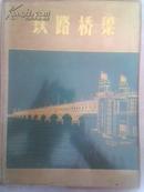 铁路桥梁(1973年初版本8开塑封套铜版纸精装画册)