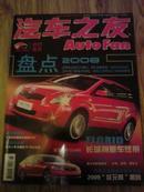 汽车之友2009-3