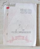 一九七五年上海市高校田径运动会秩序册【16开 油印本】