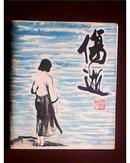 伤逝---涓生的手记(全彩获奖连环画)1979年一版二印