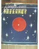 """大薄膜唱片:外国音乐资料唱片-电子音乐(一.二.三)""""3张.6面全""""(曲目见描述)"""