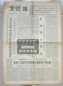 老报纸:文汇报1977年7月,共18份